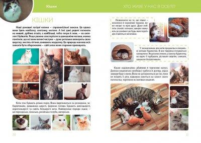 Велика книга про тварин - укладач Борзова В.В. (9789669358370)