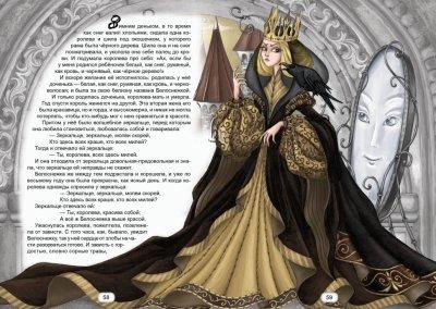 Казки про принцес - збірка (9786176951223)
