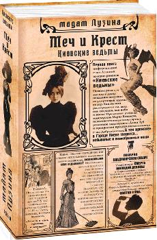Киевские ведьмы. Меч и Крест - Лузина Лада (9789660386587)