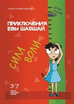 Комікс 3. Відповідальність - Галина та Юхим Шабшай (4823334002337)