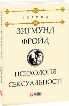 Психологія сексуальності - Фройд Зигмунд (9789660389809)