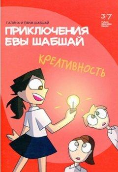 Комікс 5. Креативність - Галина та Юхим Шабшай (4823334002359)