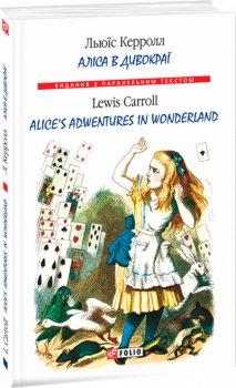Аліса в Дивокраї - Керролл Льюис (9789660380011)