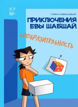 Комікс 6. Кмітливість - Галина та Юхим Шабшай (4823334002360)