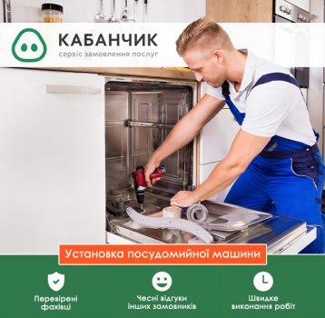 Kabanchik.ua Установка посудомоечной машины