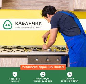 Kabanchik.ua Установка варочной панели