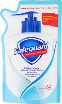 Антибактериальное жидкое мыло Safeguard Классическое сменный блок 375 мл (8001841196107)