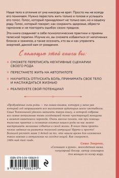 Пробуждение силы рода. Как услышать голос тела и души - Александра Толоконина (9789669933294)