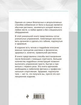 Анатомия Стретчинга. Большая иллюстрированная энциклопедия (9789669931535)