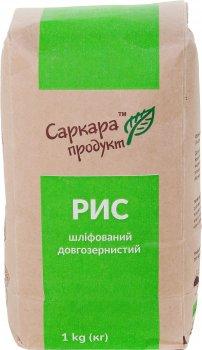 Рис шлифованный Саркара продукт длиннозернистый 1 кг (4820160760462)