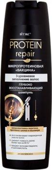 Шампунь Вітэкс Protein Repair Shampoo Микропротеиновая вакцина глубоко восстанавливающий 400 мл (4810153025180)