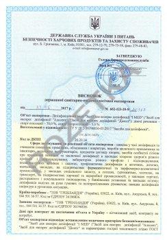 Засіб для експрес-дезінфекції I MED 1 л (4820138320308)