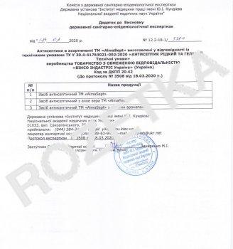 Антисептик AlmaSept для дезінфекції рук 5 л (4820214537675)