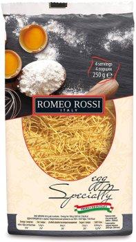 Макароны яичные Romeo Rossi Тальолини 250 г (8056598490817)