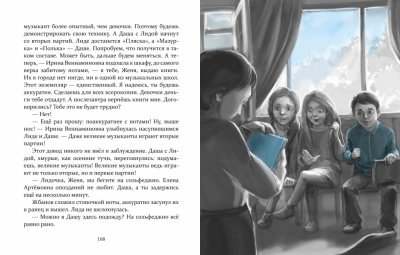 Espressivo - Корниенко Татьяна (978-966-915-287-9)
