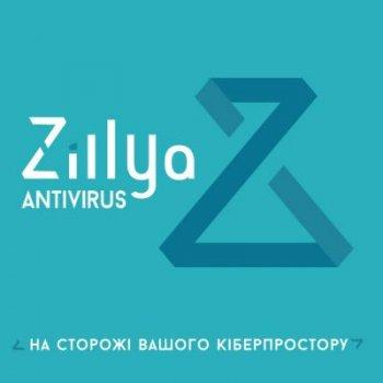 Антивирус Zillya! Антивирус для бизнеса 11 ПК 2 года новая эл. лицензия (ZAB-2y-11pc)