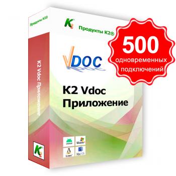 Программный продукт К2 Vdoc документооборот приложение. 500 одновременных подключений.