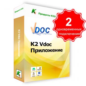 Программный продукт К2 Vdoc документооборот приложение. 2 одновременных подключения.