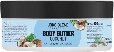 Баттер для тела Joko Blend Coconut 200 мл (4823109400375)