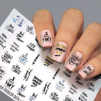 Слайдердизайн для нігтів Fashion Nails Написи (G67)