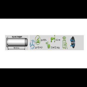 Рекуператор CLIMTEC РД-100 (Стандарт) Стеновой 7 вт 7 режимов приточки -вытяжки до 40 м3 15 м2 КПД 81 % Шум 32 дБ + Пульт Д У