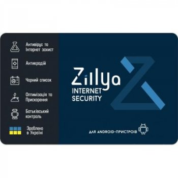 Антивирус Zillya! Internet Security for Android 1 ПК 2 года новая эл. лицензия (ZISA-2y-1pc)
