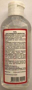 Гель БрудOff для швидкого очищення рук 50 мл (4820199610011)