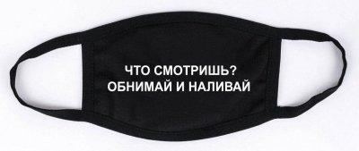 Защитная маска для лица Manatki многоразовая однослойная Что смотришь? Обнимай и наливай (п5045) (2000000174587)