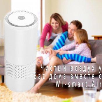 Очиститель воздуха ионизатор Wi-smart Air портативный для автомобиля, комнаты, офиса, детской