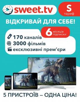Стартовый пакет «SWEET.TV» S на 6 мес (скретч-карточка) (4820223800036)
