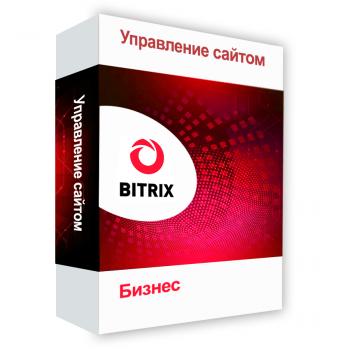 Программный продукт Битрикс: Управление сайтом - Бизнес