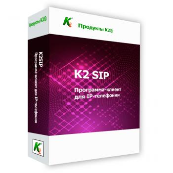 Программный продукт K2 SIP