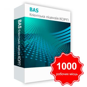Програмний продукт BAS Клієнтська ліцензія КОРП на 1000 робочих місць