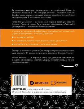 Листи Безоса. 14 принципів зростання бізнесу від Amazon - Стів Андерсен (9789669932136)