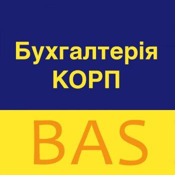 BAS Бухгалтерія КОРП (Електронна поставка)