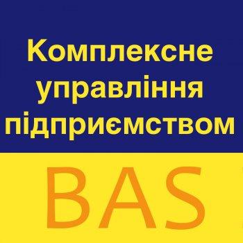 BAS Комплексне управління підприємством