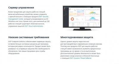 Антивирус ESET Endpoint Antivirus 50-99 ПК (Минимальный заказ 50 шт.)
