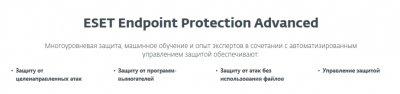 Антивирус ESET Endpoint Protection Advanced 50-99 ПК (Минимальный заказ 50 шт.)