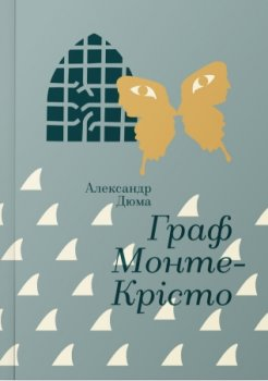 Граф Монте-Крісто - Олександр Дюма (9786177563104)