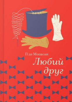 Любий Друг - Гі де Мопассан (9786177563098)