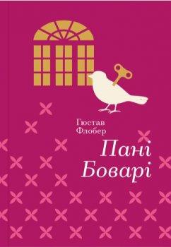 Пані Боварі - Гюстав Флобер (9786177563111)