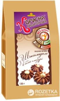 Упаковка печенья Корисна Кондитерська с шоколадом в белой глазури со стевией 130 г х 15 шт (4820158920588)