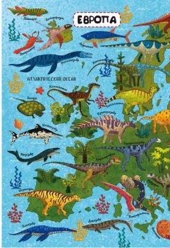 Книга-картонка Твой первый виммельбух. Атлас динозавров (9789669871855)