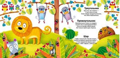 Многоразовые водные раскраски. Фигуры и животные (9789669871879)