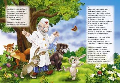 Комплект из 4 книг-картонок. Айболит, Мойдодыр, Муха-Цокотуха, Телефон - Чуковский К. И. (9789662594775)