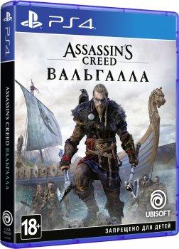 Игра Assassin's Creed Valhalla для PS4 включает бесплатное обновление для PS5 (Blu-ray диск, Russian version)
