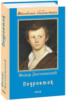 Подросток - Достоевский Ф. (9789660385993)