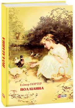 Полліанна - Портер Е. (9789660382510)