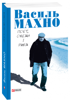 Поет, океан і риба: вибрані вірші - Махно В. (9789660383463)