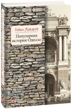 Популярная история Одессы - Макаров П. (9789660386181)